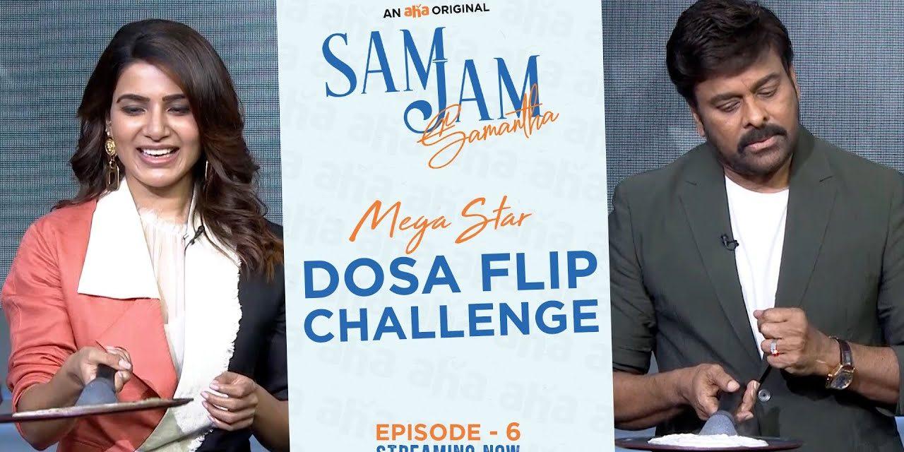 #MegastarDosaFlipChallenge | Samantha Akkineni | Chiranjeevi | An aha Original