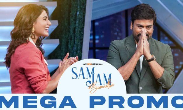 Sam Jam Mega Promo   Samantha Akkineni, Megastar Chiranjeevi   An aha Original