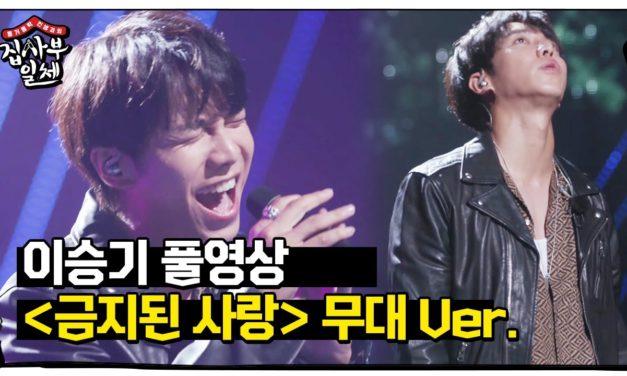[풀영상] 이승기(Lee Seung-Gi) <금지된 사랑♬(Forbidden love)> 무대 Ver.ㅣ집사부일체(Master in the House)ㅣSBS ENTER.