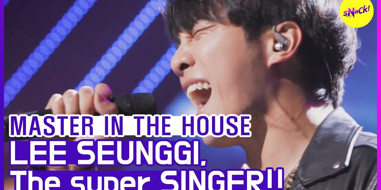 [HOT CLIPS] [MASTER IN THE HOUSE ] LEE SEUNGGI's Fantastic Voice😍 (ENG SUB)