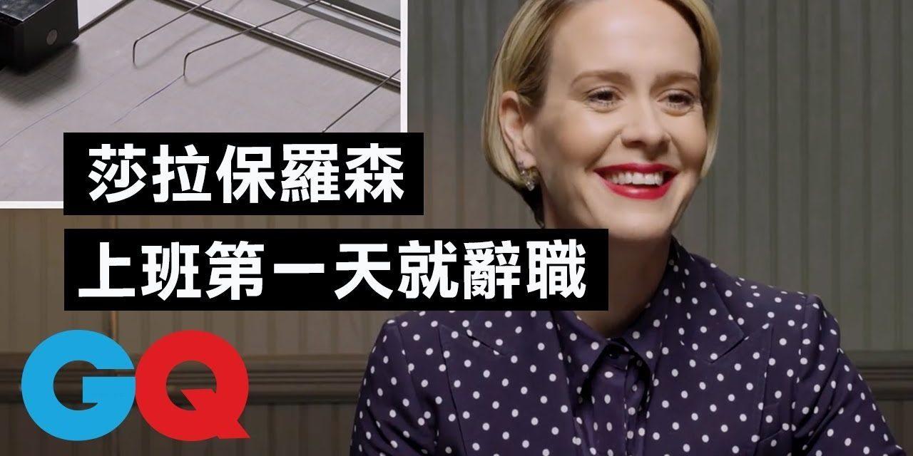 《八面玲瓏》莎拉·保羅森(Sarah Paulson) 有密集恐懼症,任何有洞的東西都不行!|明星測謊機實驗|GQ Taiwan