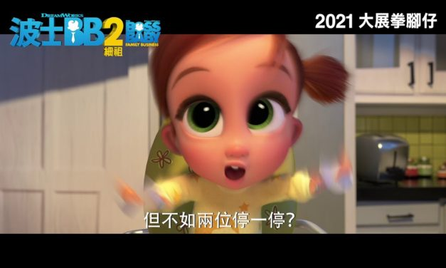 The Boss Baby: Family Business    Official trailer (Cantonese subtitles)
